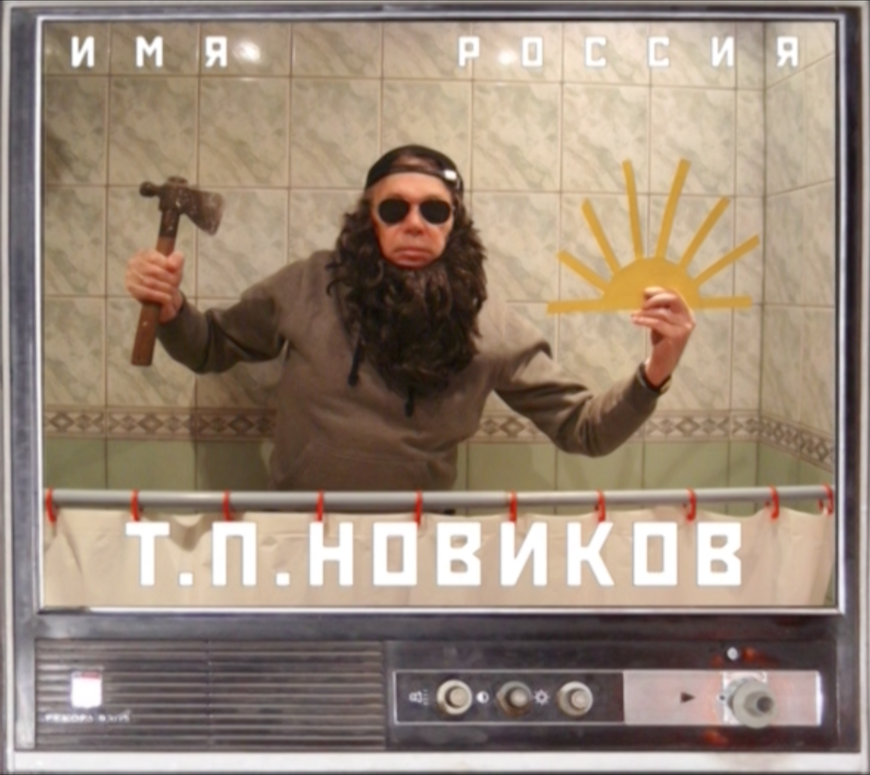 Tovarishchestvo Novie Tupie – Name of Russia (TV)2