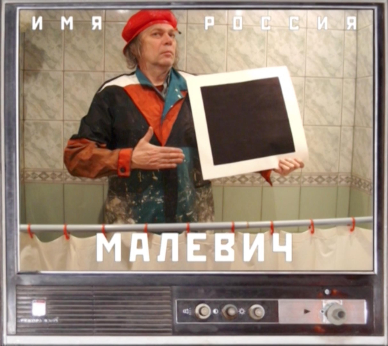 Tovarishchestvo Novie Tupie – Name of Russia (TV)3